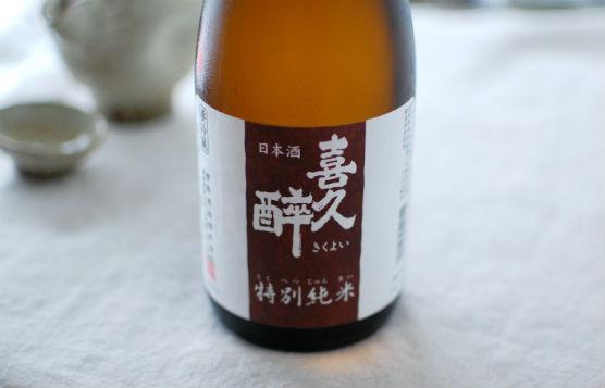 喜久酔 特別純米