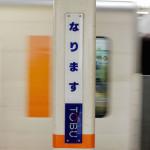 ほとんど埼玉?成増駅を歩く 東京散歩・板橋区。