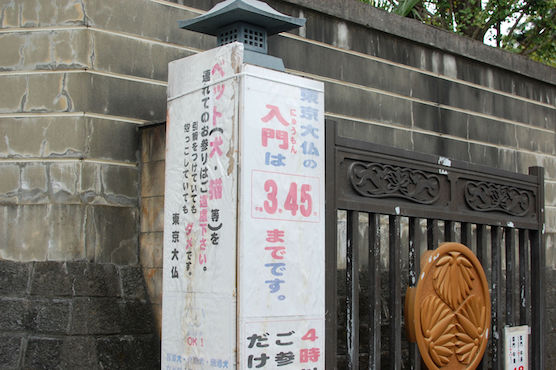 itabashi26