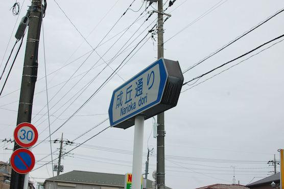 itabashi7