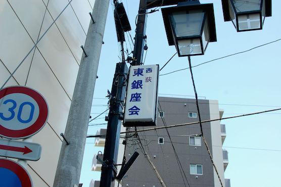suginami_13