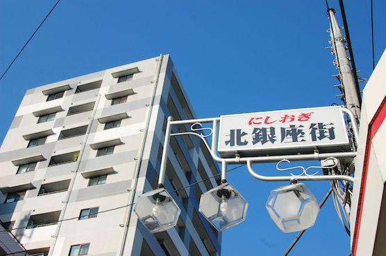 suginami_8