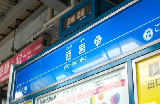 nishinomiya_1
