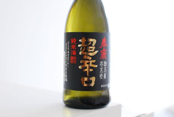 奈良の酒 春鹿 超辛口