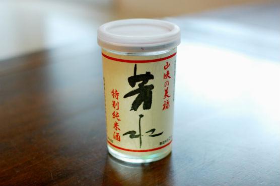 芳水 純米カップ