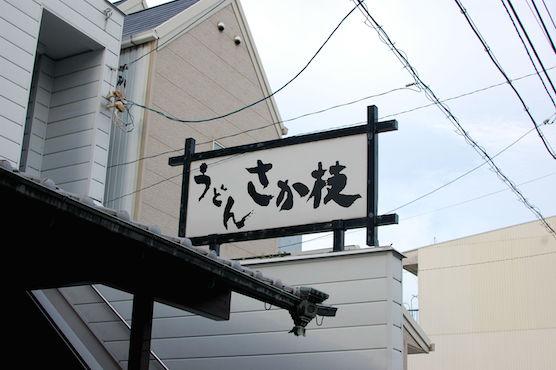 takamatsu_34