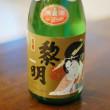 沖縄の酒 黎明