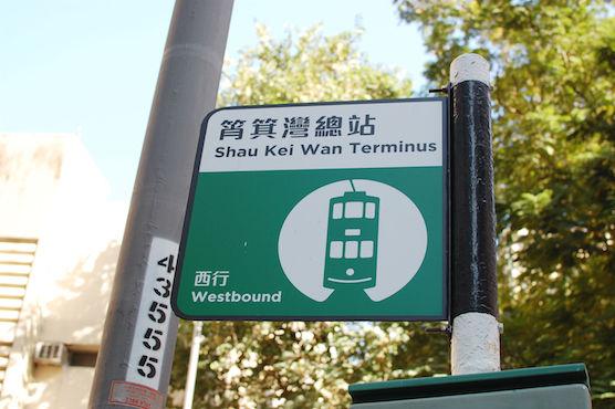 hongkong_tram2_3