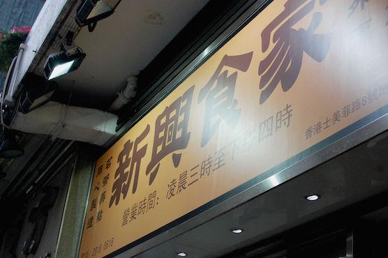 hongkong-foods-15