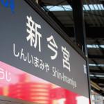 新今宮から通天閣を歩く 大阪新世界はしご酒ツアー前編。
