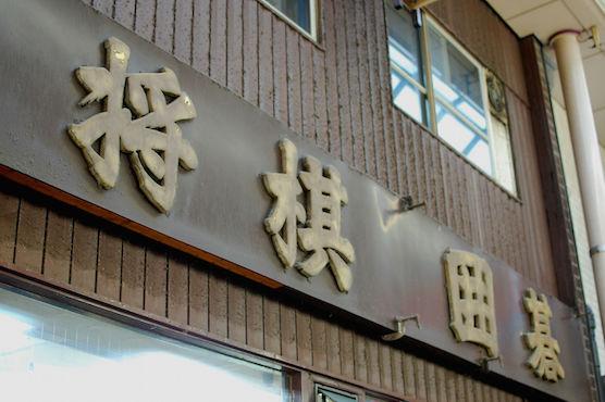 osaka_shinsekai_8