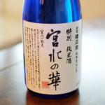 兵庫の酒 櫻正宗 宮水の華 特別純米酒で晩酌 あさりと小松菜のオイル蒸し献立。