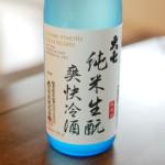 福島の酒 大七 純米生酛 爽快冷酒で晩酌 牛肉とにんじんの塩煮献立。