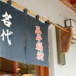 石鍋商店で出会う東京のくず餅 東京散歩・北区。