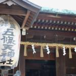 五條天神社とうさぎとどら焼き。 東京散歩・台東区