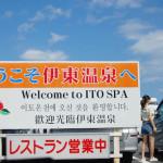 伊東へ日帰りドライブ旅 日本散歩・静岡県