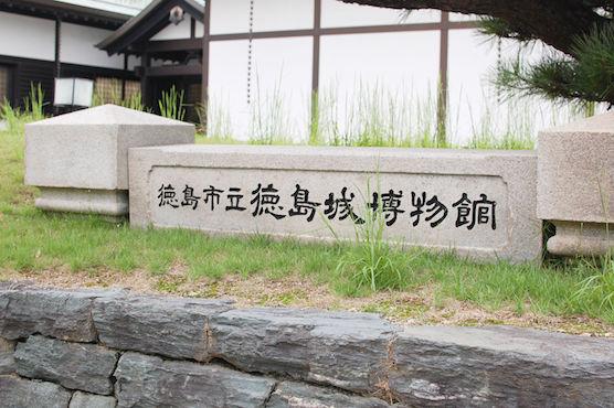 tokushima_park5