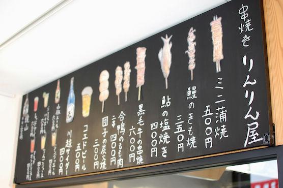 kawagoe_51