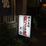 神戸 新開地「大谷」の貝つぼ焼きと、マスコット。