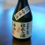 埼玉の酒 帝松 社長の酒 吟醸酒で晩酌 秋刀魚の梅昆布蒸し。