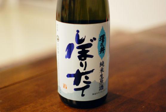 澤乃井しぼりたて純米生原酒