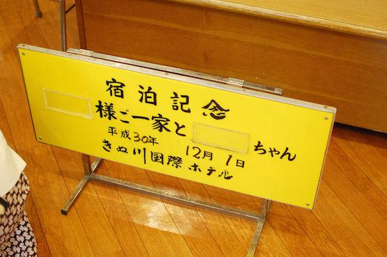 1812_kinugawa_9