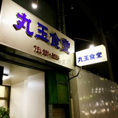 丸玉食堂(元町)