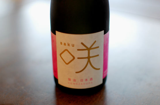 山形の酒 咲 発泡日本酒