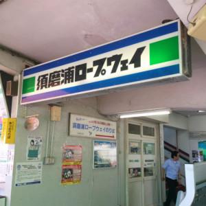 須磨浦山上遊園ロープウェイ乗り場