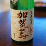 石川の酒・加賀鳶 山廃純米ひやおろし 勢で晩酌 秋鮭とれんこんの黒酢照焼き。