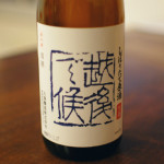 新潟の酒 八海山しぼりたて原酒 越後で候 で晩酌 たらとオレンジ白菜のしょうが煮。